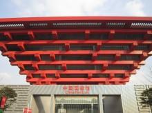 上海中国馆