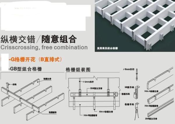 铝格栅天花吊顶系统